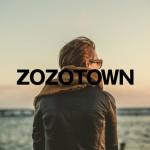 ZOZOTOWN商品をお得に購入できる3つの方法と+α裏技公開!