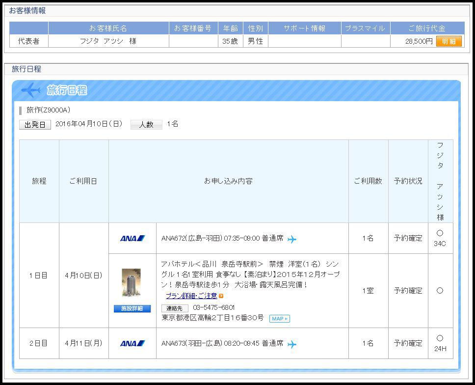 2016.4.7 ANA01.JPG
