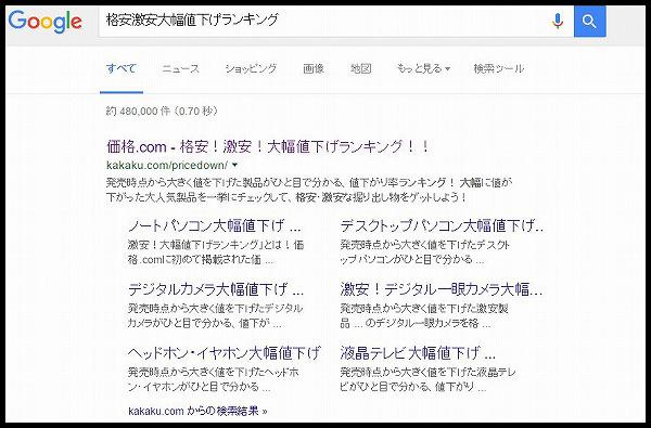 2016.5.7.01 価格.com