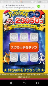 ポケモンGO02