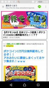 ポケモンGO01