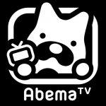Abema TVのダウンロードはこちら!